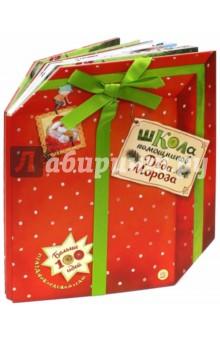 Школа помощников Деда МорозаКонструирование из бумаги<br>Эта книжка - настоящий подарок, и не только потому, что выполнена в форме подарка и украшена настоящей лентой, но и потому, что ею можно осчастливить любого ребенка и взрослого в холодное время года. Под одной обложкой собрано невероятное множество новогодних забав, от простых и необычных игрушек до эффектных праздничных рецептов. Все они были тщательно отобраны и собственноручно испытаны составителями книги. А главное: даже те дети и родители, которые ни разу в жизни не сделали своими руками ни одной новогодней открытки, справятся с любой из этих затей легко и просто!<br>Стильное руководство формата праздник-сделай-сам поможет буквально  из  ничего создать новогоднюю атмосферу в доме, объединить семью в дружную команду помощников Деда Мороза и наполнить зимние дни творчеством, играми и весельем!<br>