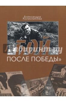 Бой после победы. Образ врага в отечественном игровом киноКино<br>В книге представлено комплексное исследование проблемы формирования, эволюции и бытования образа врага периода холодной войны в советском игровом кино детективно-приключенческого жанра в середине 1950 - середине 1980 гг. Обращение к теме продиктовано тем, что образ врага является одним из ключевых явлений советской действительности, обязательным элементом информационно-визуального пространства, детерминированным модель восприятия одной нации глазами другой, феноменом общественного сознания.  <br>Для студентов историков, культурологов, искусствоведов, учащихся средних школ, а также для широкого круга читателей, интересующихся историей советского кинематографа.<br>2-е издание, стереотипное<br>
