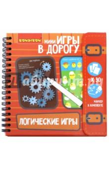 Компактная развивающая игра в дорогу Логические игры (1956ВВ)Карточные игры для детей<br>Забудьте о скучных путешествиях - ведь вам на помощь могут прийти замечательные мини-игры от BONDIBON! Красочные и компактные, они будут идеальными спутниками для маленького непоседы. Не секрет, что очень важно своевременно развивать у малыша внимание, усидчивость и логику. А еще лучше делать все это во время увлекательной игры! В наборе - карточки с играми, головоломками, заданиями для развития логики, смекалки и творческого мышления, а также маркер, которым можно рисовать и писать. Поверхность карточек обладает стирающимися свойствами. Можно играть и рисовать снова и снова! <br>В наборе: 15 двусторонних игровых карточек, маркер.<br>