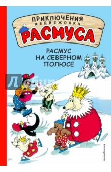 Расмус на Северном полюсеСказки зарубежных писателей<br>Знакомьтесь с медвежонком Расмусом и его друзьями - Пинго, Пелле и Тюленем! Они большие выдумщики и искатели приключений и постоянно попадают в весёлые истории!<br>Наконец наши друзья оказались на Северном полюсе! Столько нового предстоит пережить им здесь - они будут учиться кататься на лыжах и коньках, съезжать с горок, первый раз полюбуются северным сиянием и доберутся до самой земной оси.<br>Эту весёлую историю в картинках сможет понять даже тот, кто ещё не умеет читать. Выразительные иллюстрации шаг за шагом передают ход сюжета - можно просто рассматривать странички. А для тех, кто уже умеет читать, книга станет отличной дополнительной тренировкой навыков - в ней крупные буквы и простые короткие фразы.<br>Для младшего школьного возраста.<br>