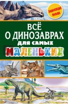 Всё о динозаврах для самых маленькихЖивотный и растительный мир<br>В книге Всё о динозаврах для самых маленьких собраны простые и интересные даже самым маленьким рассказы о динозаврах, мамонтах, саблезубых тиграх и других доисторических животных. <br>Для старшей группы детского сада. Рекомендовано для воспитателей детских садов и родителей.<br>