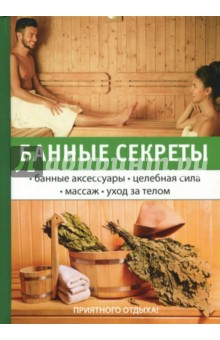 Банные секретыКладовые природы<br>Баня - неотъемлемый элемент русской культуры. Здесь мы можем в полной мере расслабиться и душой, и телом, снять стресс после тяжёлой рабочей недели, попариться ароматными вениками. Такими процедурами мы не только поддерживаем чистоту своего тела, но и укрепляем физическое здоровье. <br>Эта книга расскажет вам об истории и разновидностях бани, о необходимых банных аксессуарах, о целебной силе банных процедур, а также вы найдёте полезные советы по уходу за лицом, волосами, телом и рецепты освежающих банных напитков.<br>Эта книга станет прекрасным подарком для любителя отдохнуть душой и телом.<br>Приятного отдыха!<br>