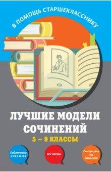 Лучшие модели сочинений. 5-9 классыЛитература (5-9 классы)<br>Книга содержит образцовые сочинения по русскому языку и литературе для 5-9-х классов по основным темам, рекомендованным программой для общеобразовательных учебных заведений. Сочинения предлагаются учащимся не для списывания готового текста, а для анализа, творческой работы, критики, формирования собственного мнения, а также как лучшие авторские образцы.<br>К каждому сочинению составлен план, на основе которого можно проследить логическую последовательность изложения, написать собственное сочинение, проявить индивидуальность.<br>В конце сборника приведены цитаты, пословицы и крылатые выражения, которые можно использовать в качестве эпиграфа или для подтверждения своих мыслей.<br>Издание будет полезно учащимся 5-9-х классов как при написании сочинений в школе, так и при подготовке к экзаменам.<br>Для среднего школьного возраста.<br>