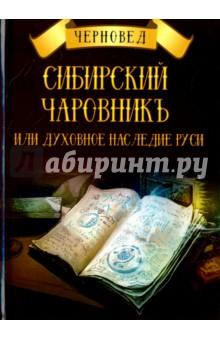 Сибирский Чаровникъ или духовное наследие РусиМагия и колдовство<br>Данная книга продолжает знакомить читателя со старинными писаниями, которые были утеряны и долгие годы хранились в старинных книгах древней Руси. Сегодня, когда этнографы серьезно занимаются поиском тайных знаний и учений появляется возможность познакомиться с ними практически любому, живущему на земле. Уникальность информации заключенная в этой книге позволяет получить ответы на многие вопросы, волнующие практиков, целителей, тех кто не равнодушен к тайноучениям, тех кто долгие годы искал ответы на вопросы. Теперь такая возможность появилась и вы держите в руках эту информацию.<br>