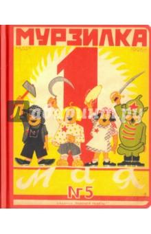 Блокнот Все на Первомай! (№5, май 1926 г.), А5-Блокноты (нестандартный формат)<br>Блокнот для записей и зарисовок, обложка выполнена в стиле одного из выпусков всем известного и всеми любимого журнала Мурзилка. Листы не линованные, матово-белые.<br>