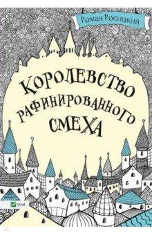 Королевство рафинированного смехаСказки отечественных писателей<br>Королевство рафинированного смеха - фантастический шпионский роман талантливого украинского писателя Романа Росицкого. Автор выбрал необычный для детской литературы жанр, но именно это позволило ему воссоздать загадочную атмосферу необычного мира Билонерии.<br>Черно-белые иллюстрации, созданные в стиле зентангла, органично вплетаются в повествование, придавая ему особого шпионского колорита.<br>