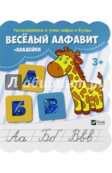 Веселый алфавит (+наклейки)Знакомство с буквами. Азбуки<br>Книги серии Раскрашиваем и учим цифры и буквы помогут маленьким умникам овладеть навыками письма, выучить буквы и цифры, потренироваться в решении весёлых примеров и задач. Яркие наклейки не только привлекут внимание малышей, но и активизируют процесс запоминания нового материала. Поэтому подготовка к обучению в школе станет интересной игрой!<br>