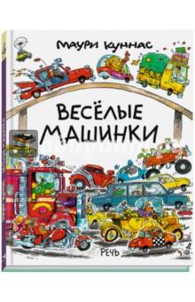 Веселые машинкиСказки зарубежных писателей<br>Грузовики, фургоны, электромобили, гоночные машины, драгстеры, пожарные машины, автобусы, мусоровозы, мотоциклы, джипы...<br>В этой книге есть все средства передвижения от бабушкиного кабриолета до самого суперсовременного автомобиля на солнечных батареях.<br>А это кто там на заправочной станции? Уж не Красная ли Шапочка с Серым Волком? А кто плачет в темноте подземной парковки? Гензель и Гретель?<br>Маури Куннас рассказывает об их приключениях в своей неподражаемой манере, на радость всем юным автомобилистам перенося в мир машин героев известных сказок: Три желания, Гензель и Гретель, Красная Шапочка, Три брата и Золушка.<br>