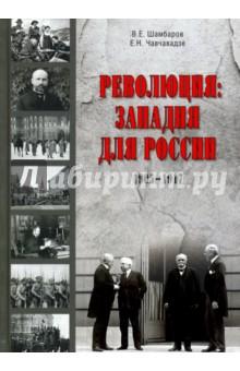 Революция. Западня для РоссииИстория СССР<br>Великую трагедию 1917 года пытались объяснить теориями классовой борьбы, русского бунта, бессмысленного и беспощадного, реакционностью  монархической власти и отсталостью Российской империи, что якобы и привело к ее крушению. Но наглядный опыт последних десятилетий и открывающиеся архивные документы свидетельствуют совсем об ином - катастрофы нашей страны были одними из первых цветных революций в истории ХХ века, целенаправленно спланированных западными державами и осуществленных при их финансовом и даже организационном участии. Об этом рассказывает новая книга Валерия Шамбарова и Елены Чавчавадзе. В работе использованы доселе малоизвестные документы из зарубежных и отечественных архивов, эксклюзивные интервью с ведущими специалистами по истории российских революций из документального телевизионного фильма Е.Н. Чавчавадзе и Г.А. Огурной Революция: западня для России.<br>