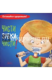 Чисти зубки, чисти!Знакомство с миром вокруг нас<br>Прекрасные иллюстрации и забавные стишки помогут вашему ребенку усвоить привычку чистить зубы с удовольствием.<br>