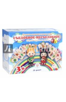 Познавательная игра «Съедобное-несъедобное» (И-111)Другие настольные игры<br>Познавательная игра «Съедобное-несъедобное».<br>Сборная игрушка из дерева.<br>Развивает мелкую моторику рук, воображение, фантазию.<br>28 фишек.<br>Для детей от 3 лет.<br>Сделано в России.<br>