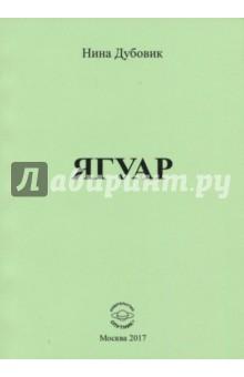 ЯгуарСовременная отечественная проза<br>Вашему вниманию предлагается сборник рассказов Нины Дубовик Ягуар.<br>