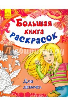 Для девочекРаскраски<br>Большая книга раскрасок для дошкольного возраста.<br>- Принцессы и феи<br>- Модницы<br>- Любимые занятия<br>- Украшения<br>- Цветы и бабочки<br>- Милые зверушки<br>