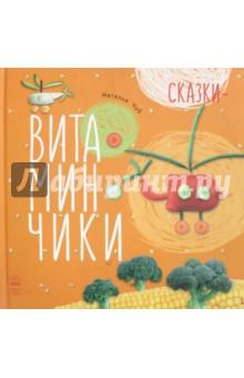 Солнышко на ладошкеРазвитие общих способностей<br>Книга Сказки-витаминчики объединяет две интересные идеи - совместное чтение сказок и изготовление съедобных картинок из свежих овощей и фруктов. Слушая сказку, ребёнок развивает мышление, память, внимание и воображение. Создавая иллюстрации к сказкам, он тренирует ещё и мелкую моторику. И, что очень важно, приучается к здоровому питанию, ведь кушать овощи - невероятно полезно для здоровья! Автор книги Наталья Валентиновна Чуб - известный детский психолог, писатель, автор книг для детей и книг для родителей о детях. Наталья Чуб работает ведущим детским психологом в Авторской школе Бойко в Харькове. Воспитывает троих детей. В этой книге объединены две интересные идеи - совместное чтение сказок и обучение ребёнка изготовлению пластилиновых картинок. С одной стороны, слушая сказку, малыш развивает воображение, мышление, внимание и память. С другой стороны, создавая иллюстрации к сказкам, он тренирует уже не только воображение, но и мелкую моторику. Книга рекомендована всем дошкольникам в качестве уникального развивающего пособия.<br>