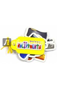 ИнструментыЗнакомство с миром вокруг нас<br>Вашему вниманию предлагается книжка на шнурке с вырубкой Инструменты<br>Для детей дошкольного возраста.<br>