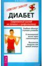 Лебедева Валентина Диабет. Современный взгляд на лечение и профилактику