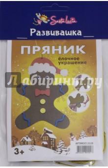 Новогодняя игрушка ПряникАппликации<br>Набор для изготовления новогодней игрушки.<br>В наборе: МДФ заготовка, детали ЭВА, глазки, шнурок.<br>Для детей от 3-х лет.<br> Не рекомендуется детям до 3-х лет.<br>Сделано в России.<br>