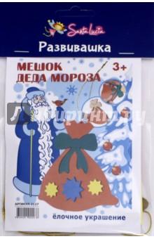 Новогодняя игрушка Мешок Деда МорозаАппликации<br>Набор для изготовления новогодней игрушки.<br>В наборе: МДФ заготовка, детали ЭВА, шнурок.<br>Для детей от 3-х лет.<br> Не рекомендуется детям до 3-х лет.<br>Сделано в России.<br>