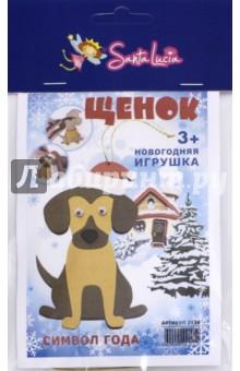 Новогодняя игрушка ЩенокАппликации<br>Набор для изготовления новогодней игрушки.<br>В наборе: МДФ заготовка, детали ЭВА, глазки, шнурок.<br>Для детей от 3-х лет.<br> Не рекомендуется детям до 3-х лет.<br>Сделано в России.<br>