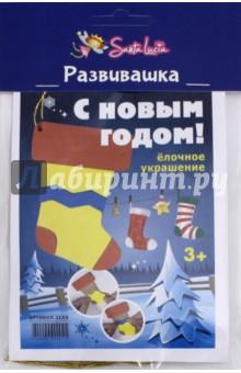 Новогодняя игрушка С Новым годом!Аппликации<br>Набор для изготовления новогодней игрушки.<br>В наборе: МДФ заготовка, детали ЭВА, шнурок.<br>Для детей от 3-х лет.<br> Не рекомендуется детям до 3-х лет.<br>Сделано в России.<br>