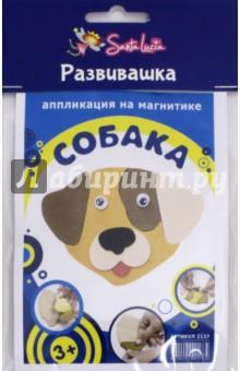 Аппликация на магнитике СобакаАппликации<br>Набор для изготовления аппликации.<br>В наборе: МДФ заготовка, самоклеящиеся детали ЭВА, глазки, магнит.<br>Для детей от 3-х лет.<br> Не рекомендуется детям до 3-х лет.<br>Сделано в России.<br>