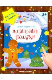 Волшебные подарки. Книжка-мастерилкаКонструирование из бумаги<br>Серия Сияние Нового года содержит красочные заготовки для поделок, которые малыш может самостоятельно вырезать и склеить, а потом использовать в качестве подарка или украшения дома. А главное, что в каждой книжке есть наклейки, которые светятся, поэтому все сделанные игрушки и открытки будут красиво мерцать в темноте!<br>Для детей от 3-х лет.<br>