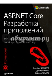 ASP.NET Core. Разработка приложенийПрограммирование<br>Современные разработчики занимаются построением кроссплатформенных приложений, их сопровождением и развертыванием. Чтобы облегчить им тяжкий труд, был создан новый фреймворк компании Microsoft - ASP.NET Core. Теперь в вашем распоряжении множество разнообразных библиотек с открытым кодом, более того, сам фреймворк является продуктом с открытым кодом.<br>Как же освоить все новые возможности, предоставляемые ASP.NET Core? Авторы объясняют решение конкретных задач на примере вымышленной компании Alpine Ski House. Каждую главу предваряет краткий рассказ о проблеме, с которой сталкивается команда разработчиков, и о том, как они эту проблему преодолевают. Вам предстоит познакомиться с архитектурой приложений, средствами развертывания и проектирования приложений для работы в облаке и многим другим.<br>Станьте профи в революционной технологии Microsoft - ASP.NET Core - и откройте для себя весь невероятный потенциал MVC, Docker, Azure Web Apps, Visual Studio, Visual Studio Code, C#, JavaScript, TypeScript и даже Entity Framework!<br>