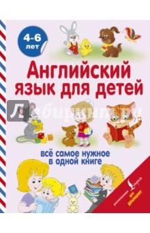 Английский язык для детейАнглийский для детей<br>Пособие предназначено для занятий английским языком с детьми в возрасте от 4 до 6 лет и может использоваться как в детских дошкольных учебных заведениях, так и для самостоятельных занятий с детьми в домашней обстановке. Книга содержит букварь в картинках, 40 уроков-занятий с рекомендациями для родителей, творческие задания для повторения и закрепления пройденного материала, а также визуальный англо-русский словарь.<br>