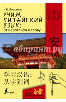 Учим китайский язык. От иероглифа к словуКитайский язык<br>Серия Школа китайского языка - это разнообразные пособия, которые помогут вам научиться читать, писать и говорить на китайском языке. В книге Учим китайский язык: от иероглифа к слову: <br>- древние начертания и исходные значения иероглифов<br>- большое количество примеров <br>- анализ многосложных слов по компонентам <br>- приложения (таблица с пояснениями для перевода латинской транскрипции, правила произношения звуков и тонов) <br>- увлекательные задания с ответами для самостоятельного анализа слов.<br>Пособие адресовано широкому кругу читателей и будет полезно не только начинающим, но и тем, кто углубленно изучает китайский язык.<br>