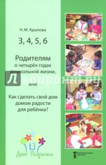 3, 4, 5, 6. Родителям о четырёх годах дошкольной жизни, или Как сделать свой дом домом радости