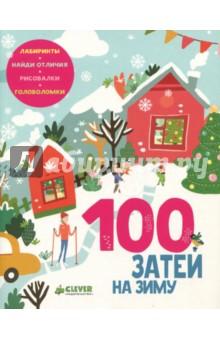 100 затей на зимуДругое<br>Возраст 5+<br>Фишки: <br>- Увлекательные задания на каждый день зимы<br>- Ожидание праздника - целое приключение! <br>- Удобный формат: возьмите с собой в дорогу и на прогулку<br><br>В этой книжке вы найдете увлекательные задания на каждый день зимы. <br>Помогите ребёнку проявить творческие способности: придумайте вместе новогоднее приключение, нарисуйте костюмы на праздник, покатайтесь на санках и постройте снежную башню. Дайте волю фантазии! <br><br>Как только задача выполнена - ставьте галочку в специальном квадратике и приступайте к следующей. Удобный формат позволит взять книгу с собой куда угодно: в гости или в поездку на машине. Поверьте, этой зимой вам некогда будет мёрзнуть. <br><br>Лайфхак для родителей <br>- Идеально подойдет для самостоятельных занятий<br>- Покажите ребенку, как пользоваться тетрадкой<br>- Обязательно хвалите за старания<br> <br>Что развиваем?<br>- Внимание<br>- Сообразительность<br>- Логическое мышление<br>- Творческое мышление<br>- Навыки письма<br> <br>Про автора <br>Лида Данилова - один из наших любимых авторов. Известного блогера, маму двоих очаровательных детей - Аси и Дани - вдохновляет мир детского творчества. Каждую минуту она придумывает для своих малышей увлекательные занятия. И со всеми детьми мира готова поделиться своей безграничной фантазией.<br>