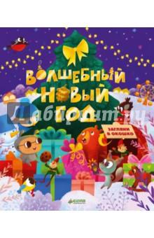 Волшебный Новый годДругое<br>Возраст 3+<br>Фишки:<br>- Клапаны-окошки с интересными фактами <br>- Популярный формат для познавательной и веселой игры<br>- Идеальный подарок под ёлку!<br><br>Эта яркая книжка с окошками поможет вам окунуться в волшебную атмосферу Нового года! На каждом развороте - радость и веселье, любимые зимние развлечения. Рассматривайте яркие картинки, заглядывайте в окошки, придумывайте истории и готовьтесь к самому любимому празднику года. <br>Специально разработанная система клапанов-окошек превратит занятие в веселую игру, и ваш ребенок захочет возвращаться к этим красочным страницам снова и снова. <br><br>Каждый разворот посвящен отдельной теме:<br>- Волшебное утро<br>- Новогодняя ярмарка<br>- Детские радости <br>- Праздник у ёлки<br>- Когда часы 12 бьют<br>- Всем подарки<br>- Сюрприз<br>Красочные иллюстрации с крупными элементами, простой текст, интересные задания - все для того, чтобы малыш познавал мир с удовольствием. <br><br>Лайфхаки для родителей <br>- Читайте эту книгу вместе с детьми<br>- Помогайте им открывать окошки, отвечайте на те вопросы, которые остались без ответа<br>- Произносите вслух цифры, задавайте вопросы: что это? Какого цвета? Так вы поможете ребенку выучить новые слова и заодно зрительно их запомнить<br>- Обязательно читайте вслух. Это отлично тренирует память. <br><br>Что развиваем?<br>- Речь<br>- Память <br>- Внимание <br>- Мышление<br>- Мелкую моторику<br>