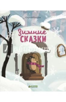Зимние сказкиСказки отечественных писателей<br>Возраст 3+<br>Фишки:<br>- Новые иллюстрации старой доброй сказки<br>- Увлекательные истории, веселые картинки и крупные буквы <br>- Для совместного чтения <br><br>Так здорово зимним вечером устроиться поудобнее на диване с чашкой какао, открыть любимую книжку и почитать её вместе с малышом. Хорошо знакомые герои, интересный сюжет - всё это вы найдёте в сказках Сергея Козлова, а красочные иллюстрации станут приятным дополнением. Познакомьте вашего ребенка с любимыми сказками детства!<br><br>Что под обложкой?<br>Три добрые сказки:<br>- Осенние корабли<br>Трогательная история о Ёжике, который мечтал о море. <br>- Поросёнок в колючей шубке<br>История дружбы Ёжика и Снежинки, которая думала, что Ёжик - это поросенок с иголками. <br>- Как Ослик, Ёжик и Медвежонок встречали Новый год<br> Из-за снежной вьюги трое друзей остались без новогодней ёлки. О том, что придумали Ослик, Ёжик и Медвежонок, читайте в книжке.<br> <br>Лайфхаки для родителей <br>- Отложите все дела. Ребенок должен быть уверен, что в эти минуты вы принадлежите только ему. <br>- Важно не затягивать чтение. Не дайте ребёнку заскучать. <br>- Читайте в одно и то же время. У малыша должно быть предвкушение встречи. Лучше всего перед сном: дневным или вечерним. <br>- Когда взрослый заранее выделил время для чтения, он перестаёт торопиться, он живёт с ребёнком здесь и сейчас, в пространстве любимой сказки, и ребёнок получает сигнал: Мы тебя любим! Ты очень важен для нас<br>