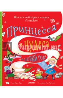 Принцесса и чудеса в Новый годСказки зарубежных писателей<br>Возраст 4+<br>3 фишки:<br>- Весёлая новогодняя сказка в стихах<br>- Красочные иллюстрации Сары Уорбёртон <br>- Для активных и любознательных малышей <br><br>В краю, где алмазного снега - по пояс, <br>Откуда виднеется Северный полюс, <br>Построен дворец красоты небывалой: <br>Покоев без счёту, роскошные залы, - <br>Чтоб всё осмотреть, не хватило б недели. <br>Нескучно, когда завывают метели!<br>Так вот, среди леса, но леса не зная, <br>Жила-поживала принцесса Аглая.<br>Наша Аглая - необычная принцесса: она всё время занята делом, что-то придумывает и мастерит! Но друзей у неё нет. А ведь друзья нужны всем, даже принцессам. <br><br>Тем временем Новый год на грани провала. Обстоятельства складываются так, что даже самые послушные дети могут не получить свои подарки. Что же будет? Интересно, может ли одна маленькая принцесса спасти праздник? Узнайте, прочитав эту волшебную историю!<br><br>Лайфхак для родителей <br>Замечательно почитать эту книжку долгим зимним вечером и заодно обсудить героев, забавные ситуации, а еще припомнить всё хорошее, что случилось за прошедший день. Малыш будет переворачивать страницу за страницей, рассматривать красивые иллюстрации, повторять ритмичные стишки и запоминать новые слова.<br><br>Что развиваем?<br>- Речь <br>- Память<br>- Воображение<br>- Любознательность<br>