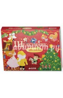 ЩелкунчикСказки зарубежных писателей<br>Возраст 3+<br>Фишки:<br>- Книжка 3 в 1: чтение, игра и объемный сказочный мир<br>- Прекрасный новогодний подарок для мальчишек и девчонок<br>- Известная рождественская сказка для самых маленьких <br><br>Волшебная сказка о чудесах, которые всегда случаются под Новый год - её любят дети во всём мире! Наша книжка-панорама приглашает вас совершить путешествие в эту сказку. Чудесные объёмные картины на каждом развороте, яркие иллюстрации, простые тексты - ваш малыш будет счастлив получить такой подарок на Новый год. <br><br>Многие мальчики и девочки обожают сказки, именно поэтому мы создали уникальную книжку, которую можно почитать и в которую стоит играть. Она выполнена из качественного материала, игрушки и фигурки долго прослужат ребенку и будут радовать его не одну игру.<br><br>Лайфхак для родителей <br>Фантазируйте и создавайте собственные сюжеты или продолжите увлекательные приключения: ведь только вы можете придумать, что еще произойдет с героями. <br><br>Что развиваем?<br>- Речь<br>- Память<br>- Тренируем пальчики<br>- Запоминаем новые слова<br>