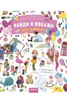Найди и покажи. Для девочекЗнакомство с миром вокруг нас<br>Эта красочная книжка обязательно понравится вашей маленькой принцессе! На каждой странице - платья и шляпки, косметика и сладости, пони и единороги и… многое другое. Всё, что так любят девочки! Рассматривайте их, считайте, ищите на рисунках ответы на забавные вопросы и задания.<br>