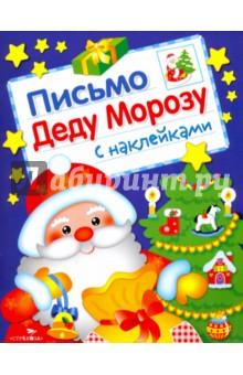Письмо Деду Морозу. С наклейкамиДругое<br>Подарите своему ребёнку незабываемую новогоднюю сказку. Вместе с малышом напишите письмо Дедушке Морозу, расскажите в письме о себе и своих мечтах. И чудо обязательно произойдёт!<br>Для младшего школьного возраста.<br>