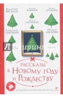 Рассказы к Новому году и РождествуСовременная отечественная проза<br>Эта книга как коробка шоколадного ассорти! Здесь каждый рассказ - вкуснейшая конфета. Двух одинаковых нет, в каждой - авторские ингредиенты и начинка. Смех и слезы, радость и разочарование, любовь и разлука, волшебство и реальность - двадцать два лучших российских автора приготовили прекрасный сборник для настоящих читателей-гурманов. Все истории съедаешь моментально, потому что внутри - миниатюрные шедевры от лучших литературных кондитеров: Наринэ Абгарян, Андрея Кивинова, Александра Цыпкина, Виталия Сероклинова, Владимира Зисмана, Маши Рупасовой, Михаила Шахназарова... Известные писатели, обладатели литературных премий, молодые и опытные собрались в этой коробке, извините... под одной обложкой, чтобы рассказать об обыкновенных чудесах. И чаще всего эти чудеса случаются в новогоднюю ночь! Где бы ни провели ее герои рассказов - в лифте или детском ожоговом центре, на границе с Литвой или в Китае, в одиночестве на даче или среди толпы в московском стрипклубе. Под бой курантов и при свете рождественской звезды - все ждут доброй магии и исполнения самых сокровенных желаний! Это уже второе издание сборника (первое - в 2016 году), дополненное новыми рассказами. Как и в прошлый раз, всем читателям представится возможность самим стать немного волшебниками. Доходы от продаж пойдут в благотворительный фонд Созидание для оказания помощи детским домам, больницам, интернатам. Что может быть проще и в то же время удивительней? Хохотать до слез над приключениями персонажей, узнавать в них себя, немного грустить и понимать, что, купив книгу для собственного удовольствия, подарил кому-то далекому надежду на вполне реальное чудо!<br>