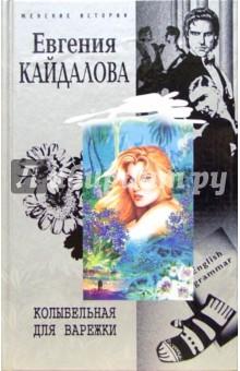 Кайдалова Евгения Валерьевна Колыбельная для варежки: Повесть, роман, рассказы