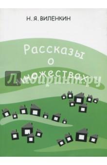 Рассказы о множествахМатематика (10-11 классы)<br>В 70-х годах XIX века немецкий математик Г. Кантор создал новую область математики - теорию бесконечных множеств. Через несколько десятилетий почти вся математика была перестроена на теоретико-множественной основе. Понятия теории множеств отражают наиболее общие свойства математических объектов. Обычно теорию множеств излагают в учебниках для университетов. В настоящей книге в популярной форме описываются основные понятия и результаты теории множеств. Книга предназначена для учащихся старших классов средней школы, интересующихся математикой, а также для широких кругов читателей, желающих узнать, что такое теория множеств. Предыдущее издание книги вышло в 2013 году.<br>6-е издание, стереотипное.<br>