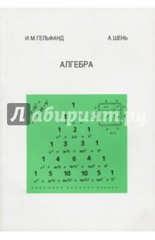 АлгебраМатематика (10-11 классы)<br>Эта книга - про алгебру. Алгебра - наука древняя, и от повседневного употребления её сокровища поблекли. Авторы старались вернуть им первоначальный блеск. Основную часть книги составляют задачи, большинство которых приводится с решениями. Начав с элементарной арифметики, читатель постепенно знакомится с основными темами школьного курса алгебры, а также с некоторыми вопросами, выходящими за рамки школьной программы, так что школьники разных классов (от 6 до 11) могут найти в книге темы для размышлений. Предыдущее издание книги вышло в 2014 году.<br>Издание четвертое, стереотипное.<br>