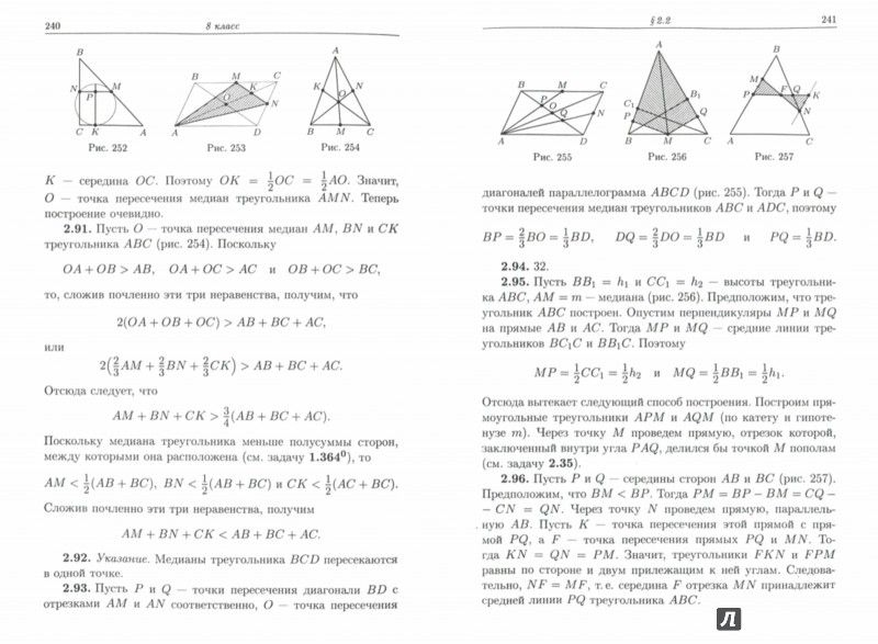 Задачники класс геометрия 7