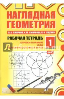 Наглядная геометрия. Рабочая тетрадь №1. ФГОСМатематика (5-9 классы)<br>Рабочие тетради Наглядная геометрия предназначены для учащихся средней школы. Они позволяют начать изучение геометрии в 5-6 классах, ликвидировать пробелы в знаниях по геометрии в 7-8 классах, а в старших - подготовиться к ГИА и ЕГЭ. Задачи, включенные в рабочие тетради, носят исследовательский характер и не требуют знания специальных формул и теорем. Они имеют различный уровень трудности, от простых до олимпиадных, и направлены на выявление математических способностей, развитие геометрических представлений и конструктивных умений учащихся.<br>4-е издание, стереотипное.<br>