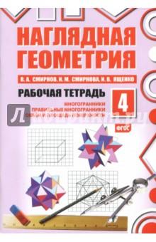 Наглядная геометрия. Рабочая тетрадь №4. ФГОСМатематика (5-9 классы)<br>Рабочие тетради Наглядная геометрия предназначены для учащихся средней школы. Они позволяют начать изучение геометрии в 5-6 классах, ликвидировать пробелы в знаниях по геометрии в 7-8 классах, а в старших-подготовиться к ГИА и ЕГЭ. <br>Задачи, включенные в рабочие тетради, носят исследовательский характер и не требуют знания специальных формул и теорем. Они имеют различный уровень трудности, от простых до олимпиадных, и направлены на выявление математических способностей, развитие геометрических представлений и конструктивных умений учащихся.<br>Издание соответствует новому Федеральному государственному общеобразовательному стандарту.<br>4-е издание, стереотипное.<br>