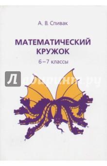 Математический кружок. 6-7 классыМатематика (5-9 классы)<br>В книге широко представлены задачи по математике, предлагавшиеся школьникам 6-7 классов на занятиях математических кружков и олимпиадах. Основное её содержание - классические арифметические задачи. Кроме них, есть геометрические задачи, требующие фантазии и изобретательности, и просто шутки. Книга предназначена для учащихся 6-7 классов, но будет интересна и полезна как более старшим, так и более младшим школьникам, а также учителям и родителям. Предыдущее издание книги вышло в 2016 году.<br>8-е издание, стереотипное.<br>