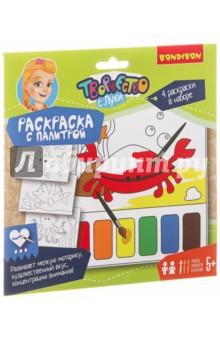 Набор. Раскраска с палитрой Морские обитатели (ВВ1844)Раскраска+карандаши/краски/мелки<br>Раскраски с палитрой на листе.<br>В наборе 4  картины!<br>Раскраски развивают мелкую моторику, художественный вкус, концентрацию внимания.<br>Состав набора: 4 листа-раскраски с палитрой, кисть.<br>Для детей старше 5-ти лет.<br>Не рекомендуется детям до 3-х лет. <br>Сделано в Китае.<br>