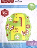 "Аппликация 3D-фигурка ""Fisher Price. Жираф"" (03203)"