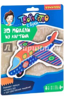 Набор для творчества. 3D модели из картона Самолет (ВВ1552)Сборная модель из бумаги - это увлекательная, интересная, а главное, полезные игра, которая развивает усидчивость, фантазию, мелкую моторику и пространственное мышление. Ребенок самостоятельно соберет объемный самолет.<br>Состав набора: детали самолета из картона, материалы для украшения, объемный двусторонний скотч.<br>Для детей старше 4-х лет.<br>Не рекомендуется детям до 3-х лет. Содержит мелкие детали.<br>Сделано в Китае.<br>