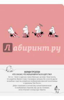 Блокнот Муми-тролли. Муми-мама, А5Блокноты большие Линейка<br>Контентные блокноты - это уникальные дизайнерские записные книжки. Помимо пространства для записей, в них есть иллюстрации известных персонажей финской писательницы Туве Янссон - Муми-троллей, семья Муми идеальна, с точки зрения ребёнка, когда мама иногда разрешает поужинать бутербродами и охотно отпускает детей переночевать в гроте, папа любит путешествовать и вытаскивает на приключения всю семью, а величайшее сокровище семьи - шар со снегопадом внутри. В блокноте так же встретите романтичную Фрекен Снорк, проказницу малышку Мю, искателя приключений Снусмумрика и других героев классики мировой сказочной литературы. Мы сделали блокнот с качественными плотными страницами, круглыми углами, твёрдой обложкой и ленточкой ляссе, чтобы пользоваться им было максимально комфортно, а Муми-тролли наполнят Вашу жизнь атмосферой добра, беззаботности и позитива.<br>