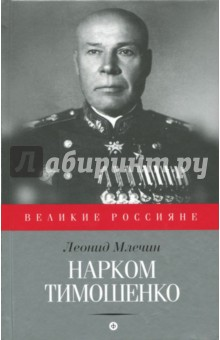 Нарком ТимошенкоВоенные деятели<br>На плечи наркома Семена Константиновича Тимошенко лег нелегкий груз. Он должен был, несмотря на чистки в рядах, создать такую армию, которая смогла бы выстоять в самой страшной, великой войне XX века.<br>